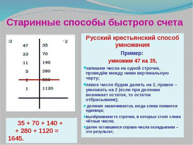 Русский крестьянский способ умножения Пример: умножим 47 на 35, запишем числа...