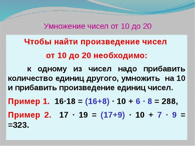 Чтобы найти произведение чисел от 10 до 20 необходимо: к одному из чисел надо...