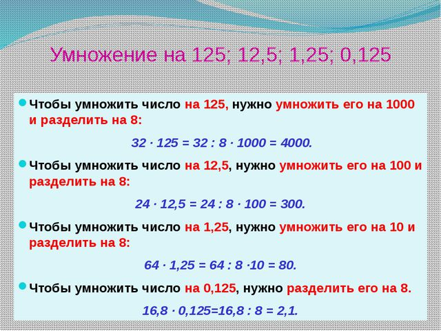 Умножение на 125; 12,5; 1,25; 0,125 Чтобы умножить число на 125, нужно умножи...