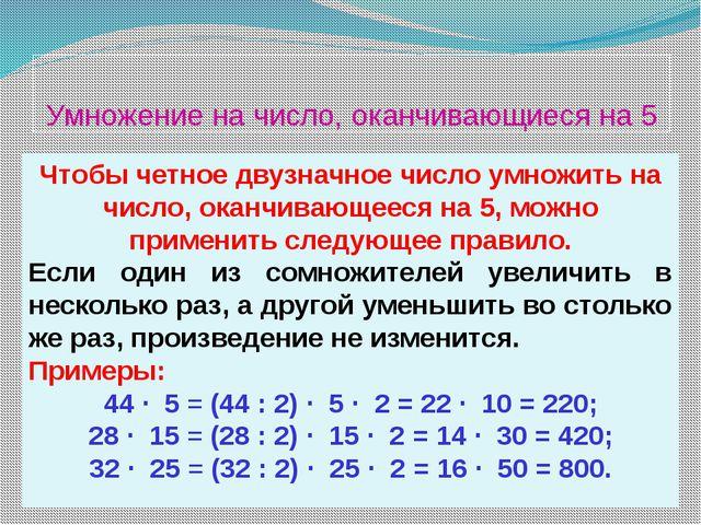 Умножение на число, оканчивающиеся на 5 Чтобы четное двузначное число умножит...