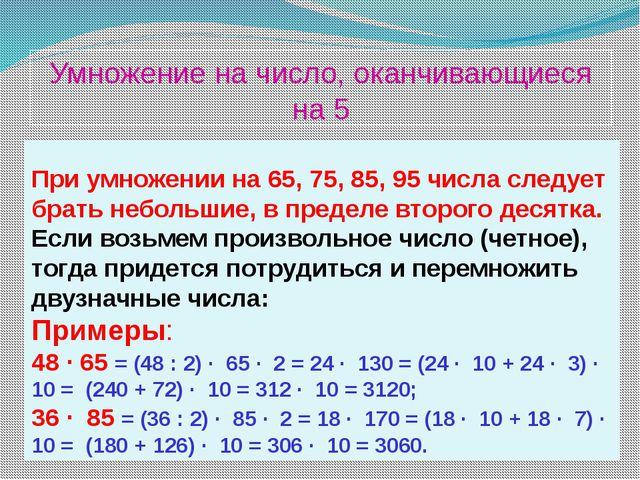 Умножение на число, оканчивающиеся на 5 При умножении на 65, 75, 85, 95 числа...
