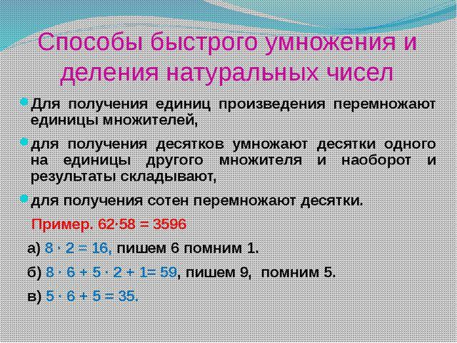 Способы быстрого умножения и деления натуральных чисел Для получения единиц п...