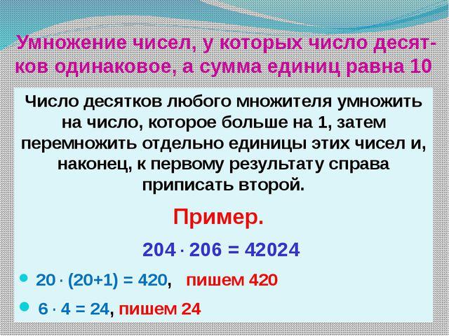 Умножение чисел, у которых число десят-ков одинаковое, а сумма единиц равна 1...