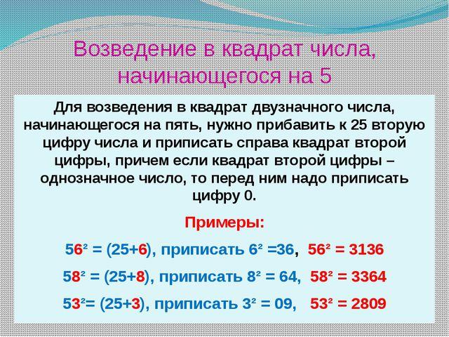 Возведение в квадрат числа, начинающегося на 5 Для возведения в квадратдвузн...