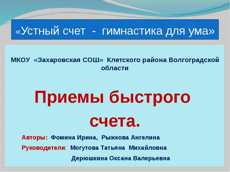 МКОУ «Захаровская СОШ» Клетского района Волгоградской области Приемы быстрог...