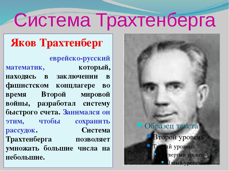 Система Трахтенберга Яков Трахтенберг еврейско-русский математик, который, на...