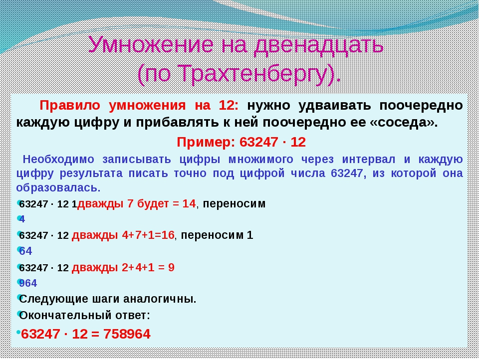 Умножение на двенадцать (по Трахтенбергу). Правило умножения на 12: нужно удв...