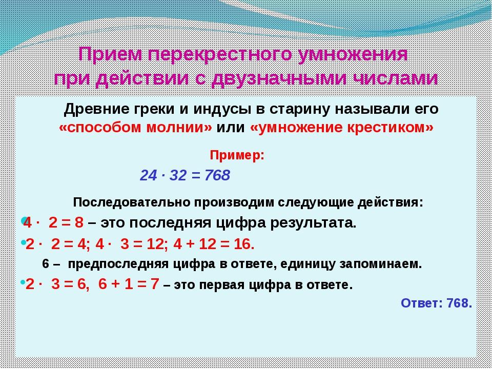 Прием перекрестного умножения при действии с двузначными числами Древние грек...