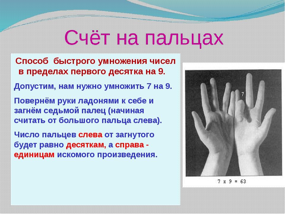 Счёт на пальцах Способ быстрого умножения чисел в пределах первого десятка на...