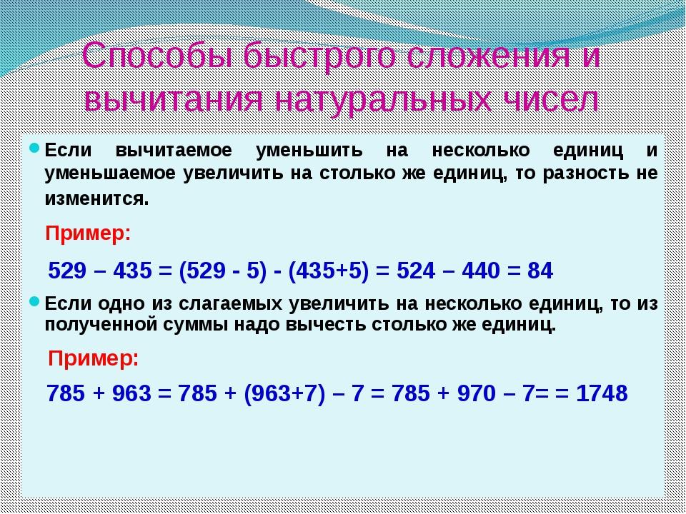 Способы быстрого сложения и вычитания натуральных чисел Если вычитаемое умень...