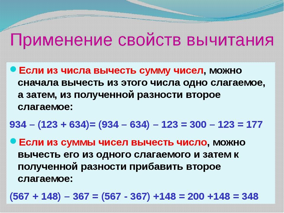 Применение свойств вычитания Если из числа вычесть сумму чисел, можно сначала...