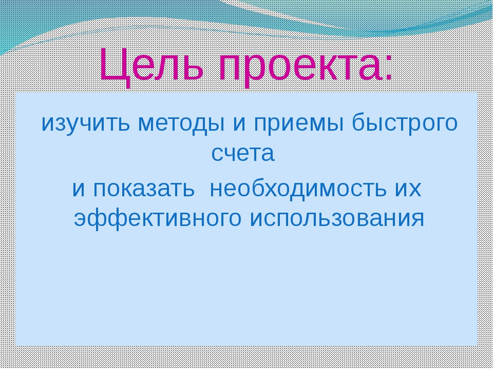 Цель проекта: изучить методы и приемы быстрого счета и показать необходимост...
