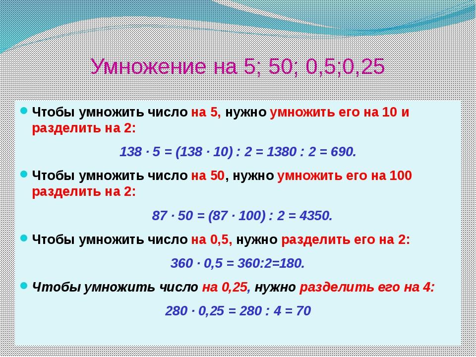 Умножение на 5; 50; 0,5;0,25 Чтобы умножить число на 5, нужно умножить его на...