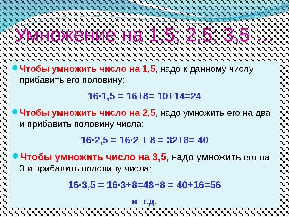 Умножение на 1,5; 2,5; 3,5 … Чтобы умножить число на 1,5, надо к данному числ...