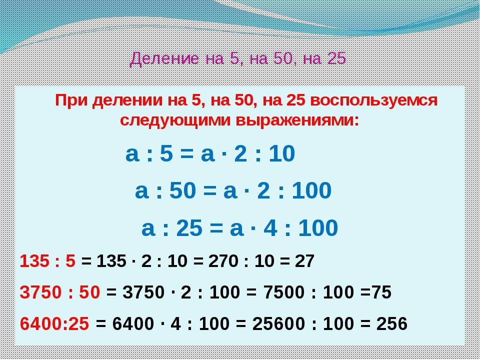 Деление на 5, на 50, на 25 При делении на 5, на 50, на 25 воспользуемся следу...