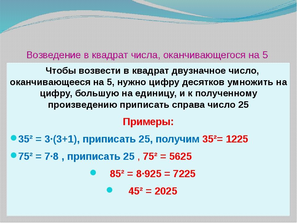 Возведение в квадрат числа, оканчивающегося на 5 Чтобы возвести в квадрат дву...