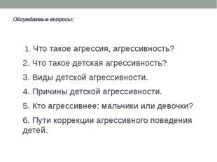 Обсуждаемые вопросы: 1. Что такое агрессия, агрессивность? 2. Что такое дет