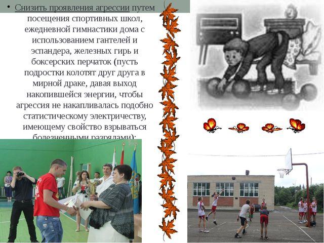 Снизить проявления агрессии путем посещения спортивных школ, ежедневной гимна...