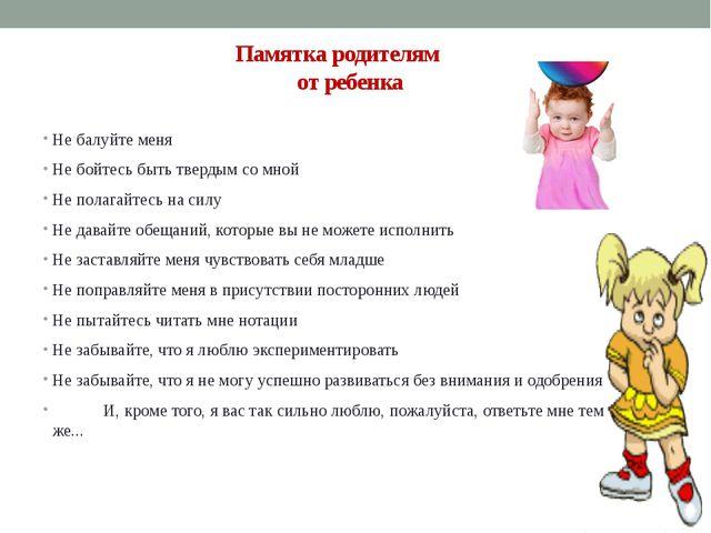 шпаргалка для родителей- агрессивные дети