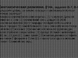 Синтаксическая разминка. (ГИА, задание В-7, В-9). Выпишите цифры, на месте к