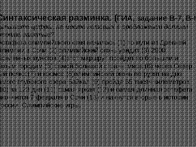 Синтаксическая разминка. (ГИА, задание В-7, В-9). Выпишите цифры, на месте к...