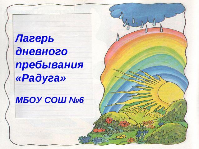 Лагерь дневного пребывания «Радуга» МБОУ СОШ №6
