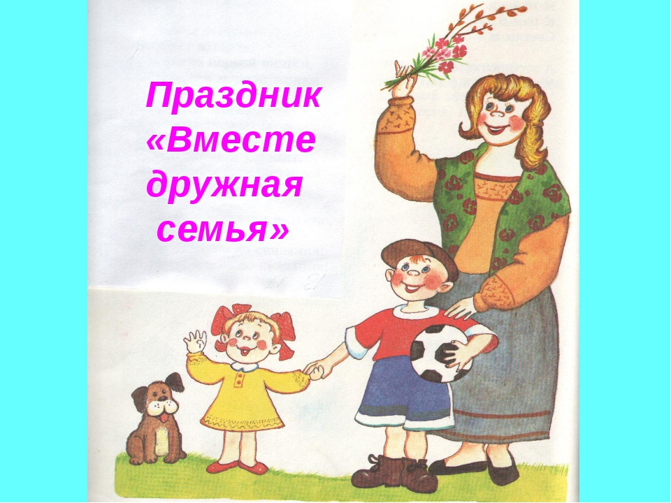 Праздник «Вместе дружная семья»