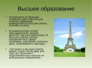 Высшее образование Исторически во Франции сложилось два типа высших учебных з