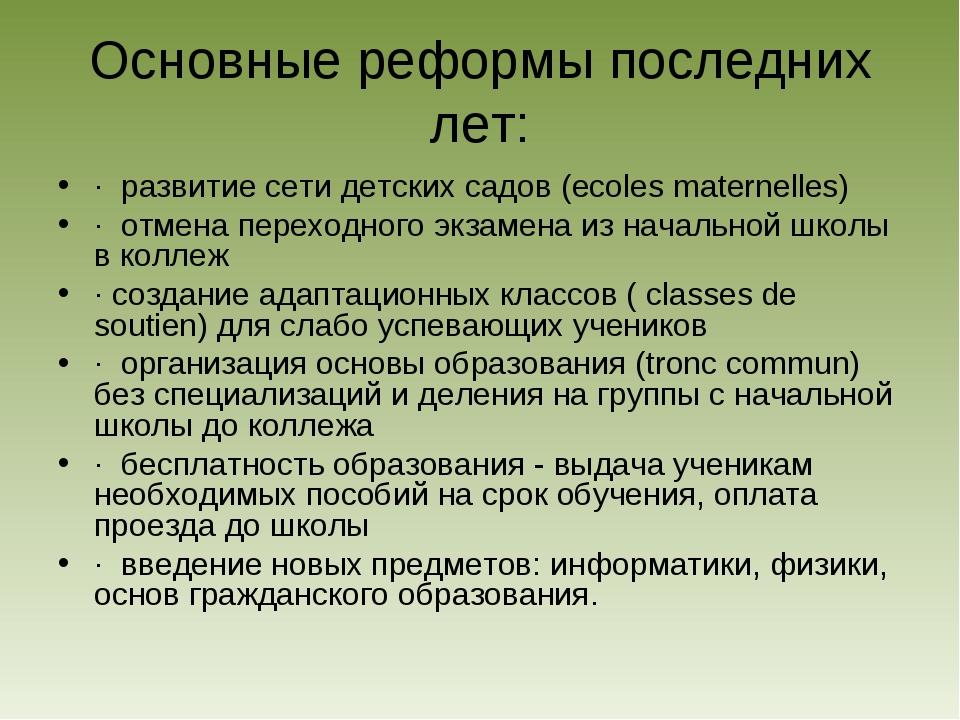Основные реформы последних лет: · развитие сети детских садов (ecoles materne...