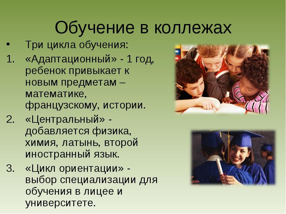 Обучение в коллежах Три цикла обучения: «Адаптационный» - 1 год, ребенок прив...