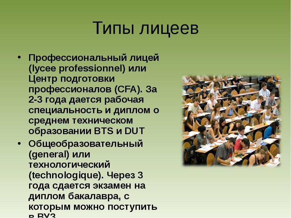Типы лицеев Профессиональный лицей (lycee professionnel) или Центр подготовки...
