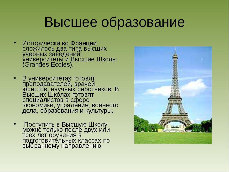 Высшее образование Исторически во Франции сложилось два типа высших учебных з...