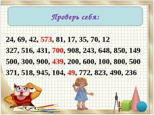 24, 69, 42, 573, 81, 17, 35, 70, 12 327, 516, 431, 700, 908, 243, 648, 850,