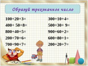 100+20+3= 300+10+4= 400+ 50+8= 500+30+ 9= 800+40+5= 900+60+2= 200+70+6= 600+8
