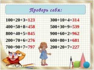 100+20+3=123 300+10+4=314 400+50+8=458 500+30+9=539 800+40+5=845 900+60+2=962