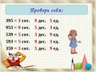 395 = 3 сот. 9 дес. 5 ед. 953 = 9 сот. 5 дес. 3 ед. 539 = 5 сот. 3 дес. 9 ед.