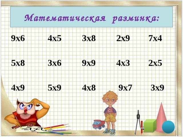 9х6 4х5 3х8 2х9 7х4 5х8 3х6 9х9 4х3 2х5 4х9 5х9 4х8 9х7 3х9 Математическая ра...