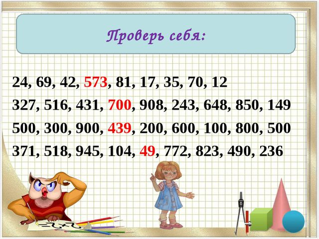 24, 69, 42, 573, 81, 17, 35, 70, 12 327, 516, 431, 700, 908, 243, 648, 850,...