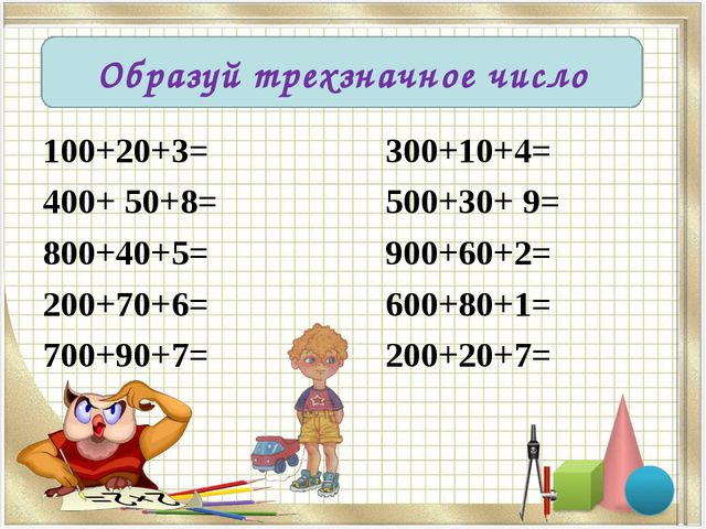 100+20+3= 300+10+4= 400+ 50+8= 500+30+ 9= 800+40+5= 900+60+2= 200+70+6= 600+8...