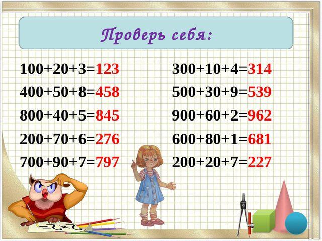 100+20+3=123 300+10+4=314 400+50+8=458 500+30+9=539 800+40+5=845 900+60+2=962...