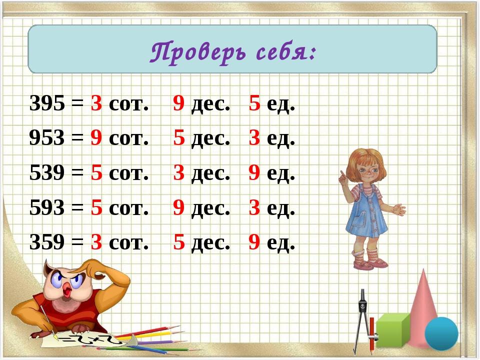 395 = 3 сот. 9 дес. 5 ед. 953 = 9 сот. 5 дес. 3 ед. 539 = 5 сот. 3 дес. 9 ед....