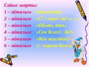 Сайыс шарты: 1 – айналым Таныстыру 2 – айналым «Сөз тапқанға ...» 3 – айналым