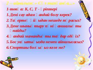 2 – айналым: « Сөз тапқанға...» 1-топқа: К, С, Т - әріптері Дені сау адам қан