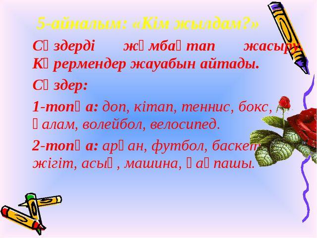 5-айналым: «Кім жылдам?» Сөздерді жұмбақтап жасыру. Көрермендер жауабын айта...