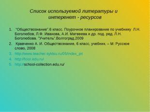 """Список используемой литературы и интеренет - ресурсов """"Обществознание"""".6 кла"""