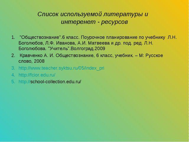 """Список используемой литературы и интеренет - ресурсов """"Обществознание"""".6 кла..."""