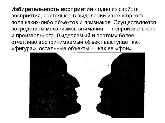 Избирательность восприятия- одно из свойств восприятия, состоящее в выделени...