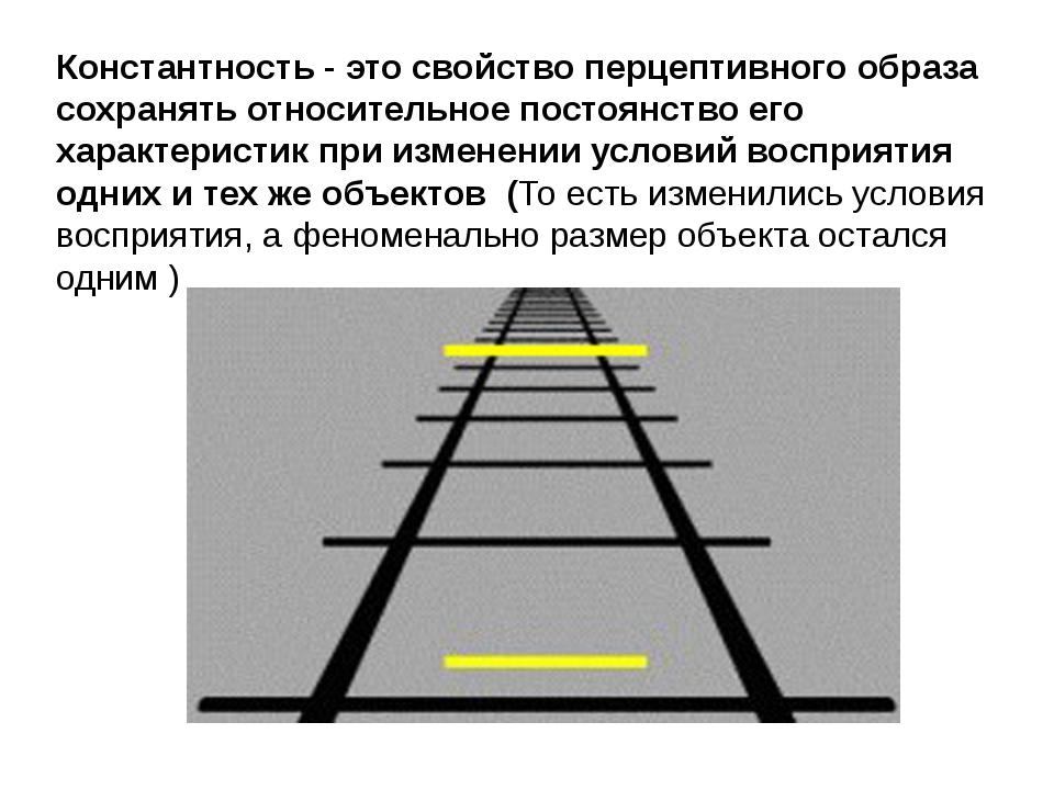 Константность-это свойство перцептивного образа сохранять относительное пос...