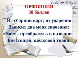 ИНТЕРНЕТ - РЕСУРСЫ http://www.goodclipart.ru/data/razvlecheniya/ENTRTNMNT04/b
