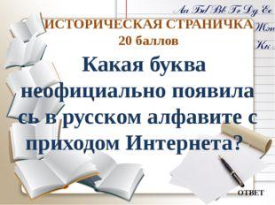 ИСТОРИЧЕСКАЯ СТРАНИЧКА 50 баллов А.С. Пушкин и В.И. Даль были знакомы друг с